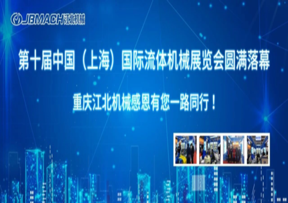 The 10th China (Shanghai) International Fluid Machinery Exhibition