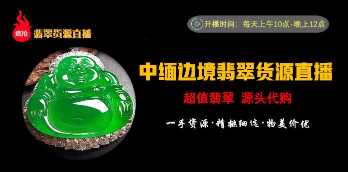 中缅边境翡翠货源直播