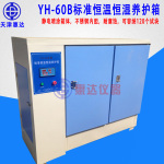 标准养护箱60B