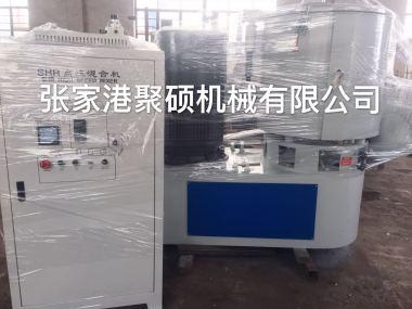 200L色母料混合机