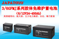 东洋蓄电池6GFMJ系列