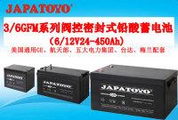 3/6GFM系列阀控密封式铅酸蓄电池