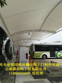 江苏公交车充电桩膜结构雨棚方案设计