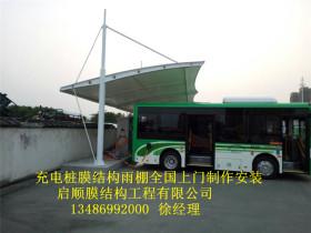 湖北公交充电桩膜结构遮雨棚案例图片