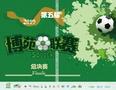 """第五届""""博苑杯""""足球联赛北京全国总决赛:儿童足球,我们是认真的"""