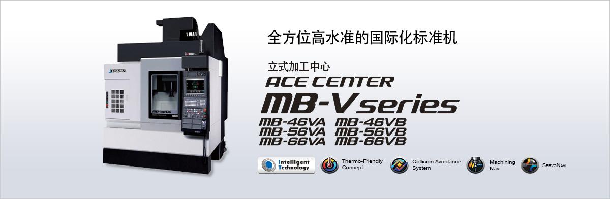 全方位高水准的国际化标准机 立式加工中心 ACE CENTER MB-V series