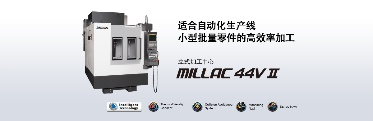最适合自动化生产线 小型批量零件的高效率加工 立式加工中心  MILLAC 44V Ⅱ