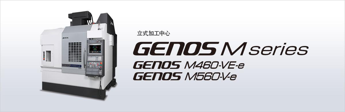 """满载著大隈技术的基因冲向全球化竞争的最前线。 我们将呈现给您与时俱进的高质量全球化机床 """"GENOS""""。"""
