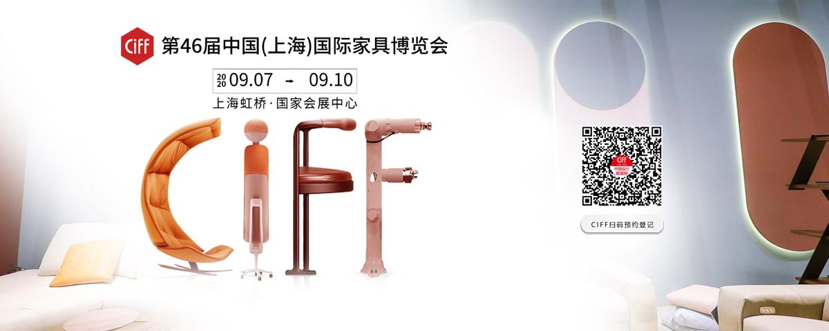 CIFF 2020中国家博会(上海)预先登记