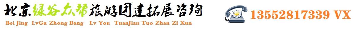 绿谷众帮(北京)旅游服务有限公司
