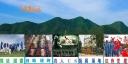 平谷团建旅游