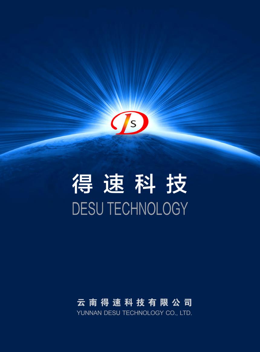 云南得速科技有限公司宣传资料(2019)_00_wps图片.png
