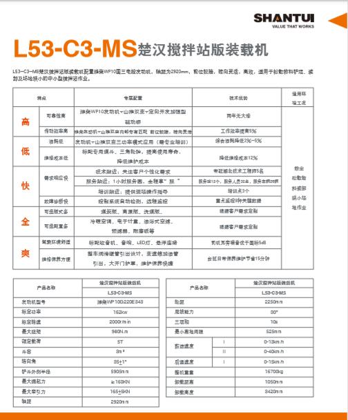 山推装载机L53C3 MS手艺参数.PNG
