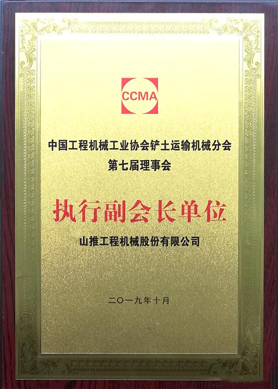 铲运分会副会长_副本.png