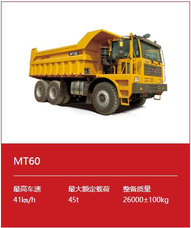 MT60.png