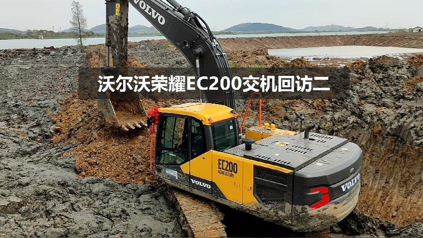 EC200回访挖鱼塘视频.png