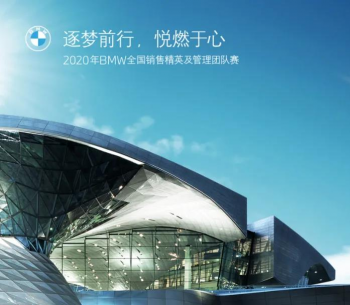 喜讯|浙江金湖销售团队荣膺2020年BMW全国销售精英及管理团队赛―东南区区域赛两项冠军