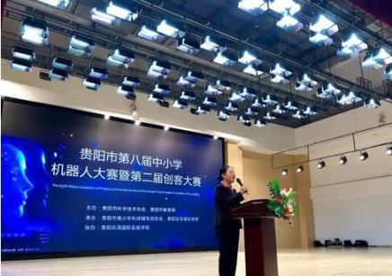 贵阳市第八届中小学机器人大赛暨第二届创客大赛在我校隆重举行