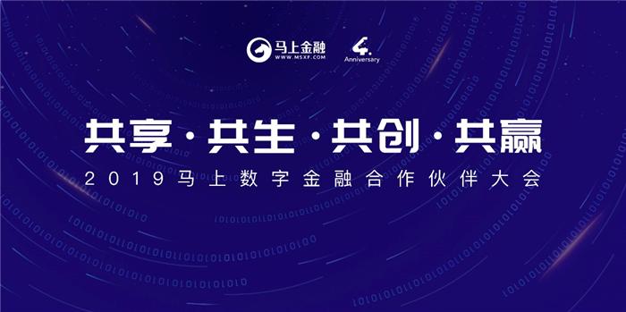 历九弥新顺四而为2019马上数字金融合作伙伴大会成功举办