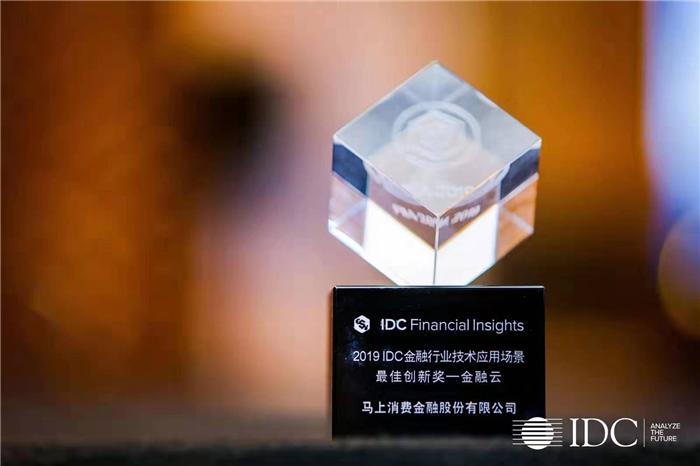 马上金融获2019 IDC中国金融行业技术应用场景最佳创新奖