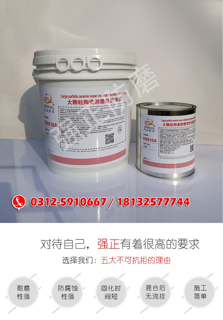 大颗粒陶瓷耐磨防护涂层