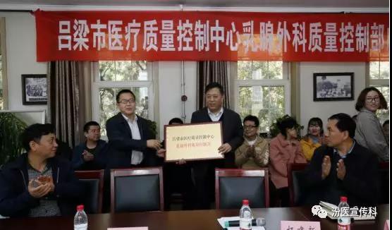 吕梁市医疗质控中心乳腺外科质控部挂靠汾阳医院成立.jpg