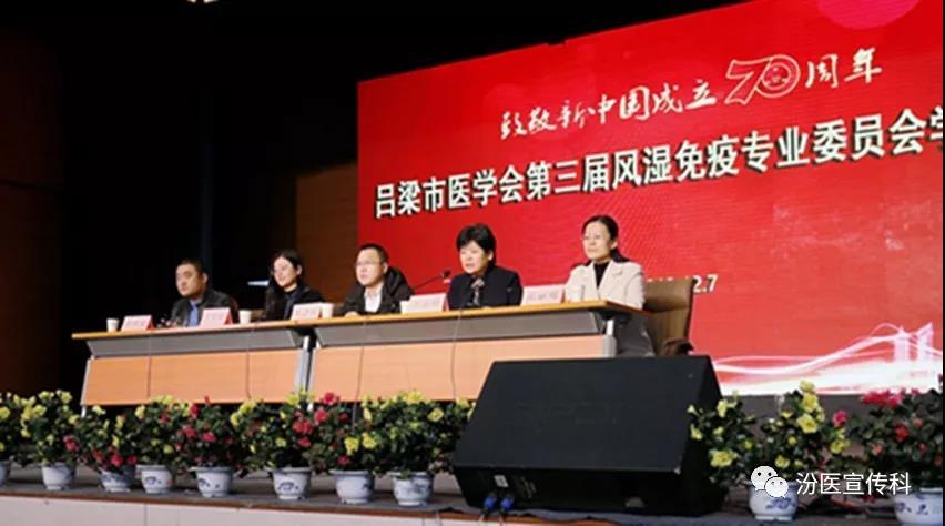 吕梁市风湿免疫质控部成立暨培训会议在汾阳医院举行.jpg
