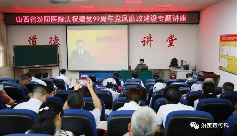 汾阳医院举办庆祝建党99周年党风廉政建设专题讲座.jpg