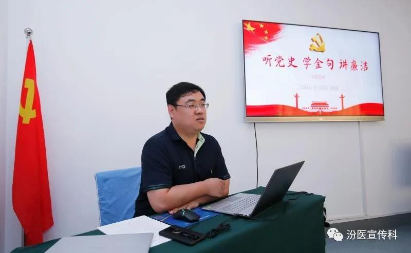汾阳医院廉洁教育系列:听党课、学金句、讲廉洁.jpg