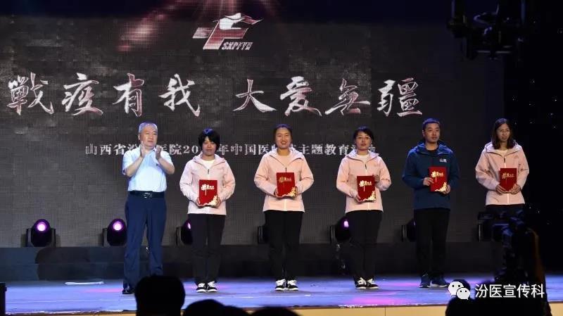 """汾阳医院举办""""战疫有我 大爱无疆"""" 医师节主题教育活动.jpg"""