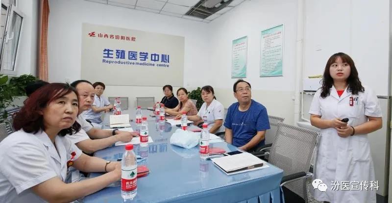 汾阳医院生殖医学伦理委员会召开2020年工作会议.jpg