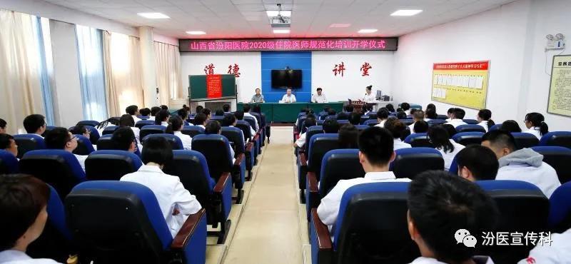 汾阳医院举行2020级住院医师规范化培训开学仪式.jpg