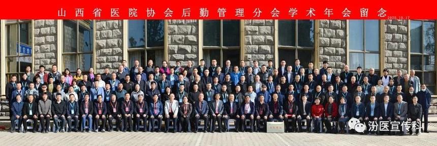 山西省医院协会第八届后勤管理分会学术年会在汾阳医院召开.jpg