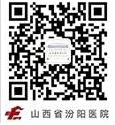汾阳医院公众号二维码.jpg