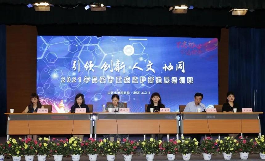引领 创新 人文 协同――2021年吕梁市重症监护新进展培训班在我院成功举办.jpg