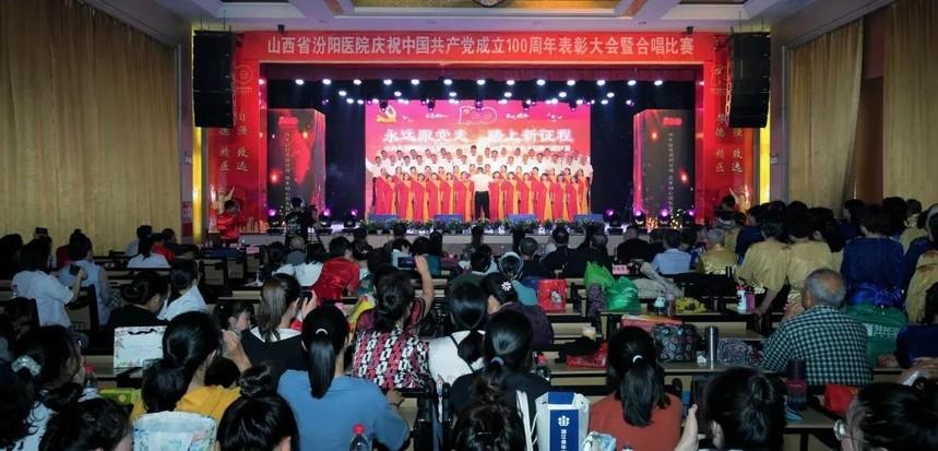 永远跟党走 踏上新征程――我院举办庆祝中国共产党成立100周年表彰大会暨合唱比赛.jpg