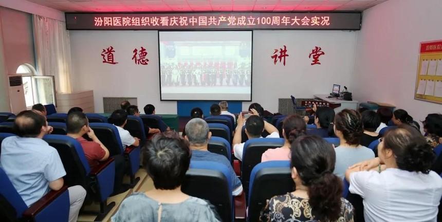 我院集中收看庆祝中国共产党成立100周年大会盛况.jpg