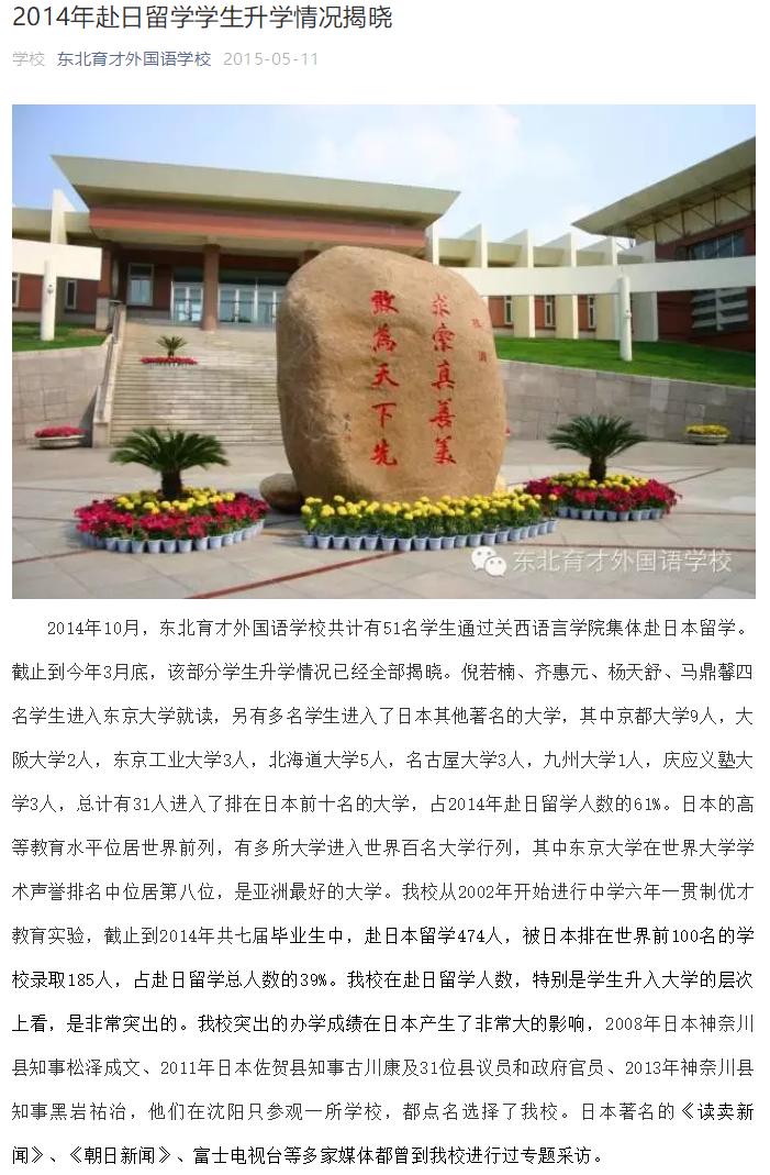 2014年赴日留学学生升学情况揭晓.png