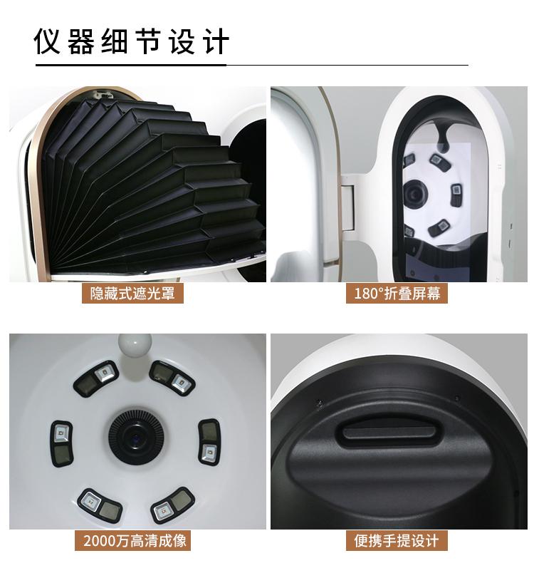 M9魔镜检测仪仪器细节设计_09.jpg