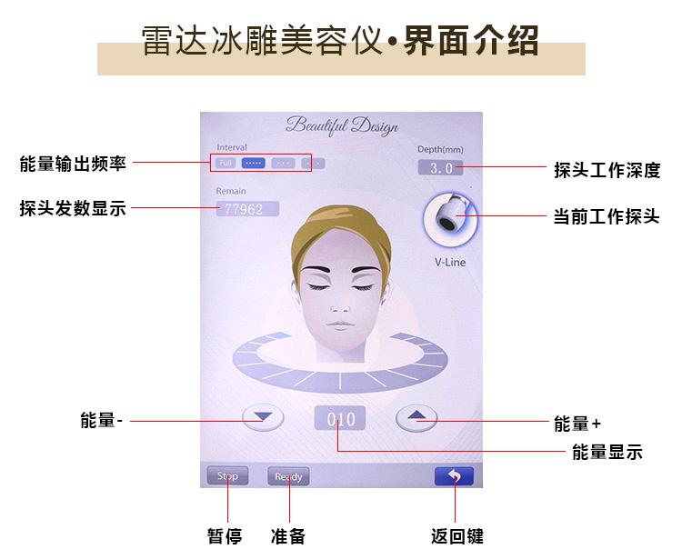 雷达冰雕仪界面介绍_10.jpg