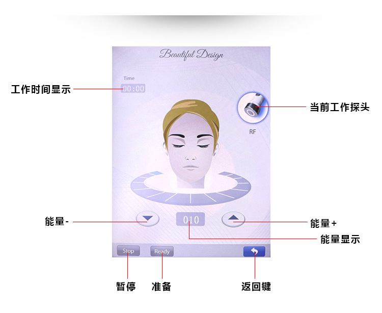 雷达冰雕仪界面介绍_11.jpg
