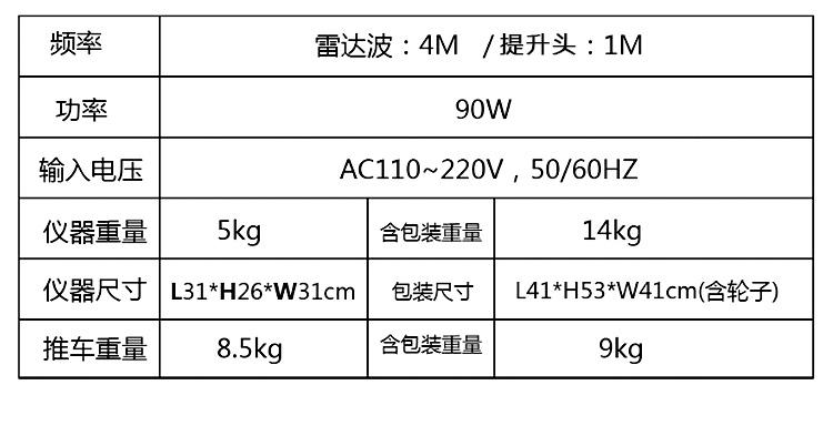 雷达冰雕仪参数_12.jpg
