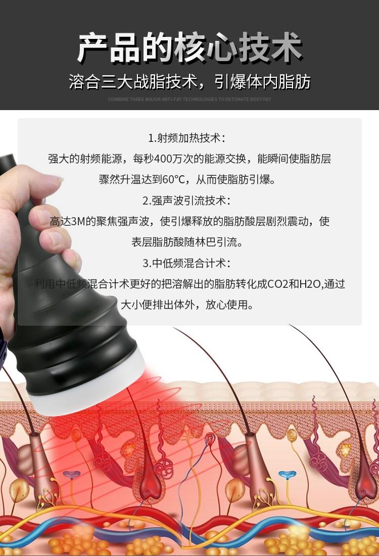 隔空溶脂腹包爆脂负压产品的核心技术