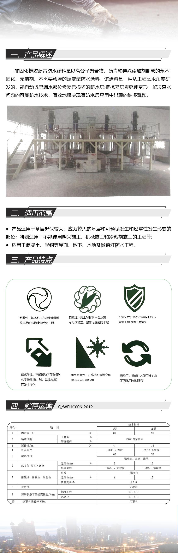 道桥用改性沥青防水涂料   (56~57).png