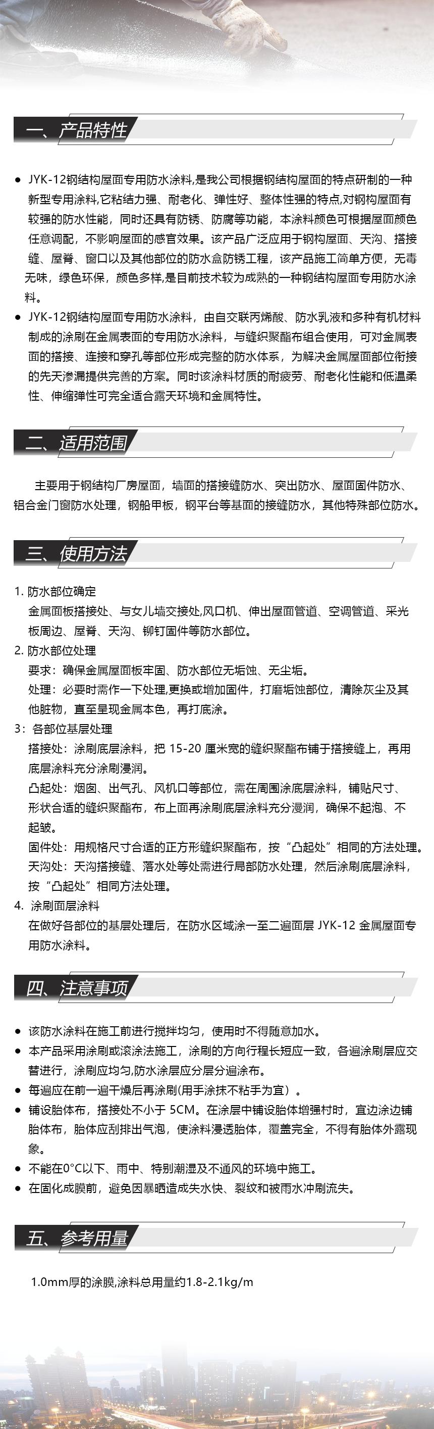道桥用改性沥青防水涂料   (65).png
