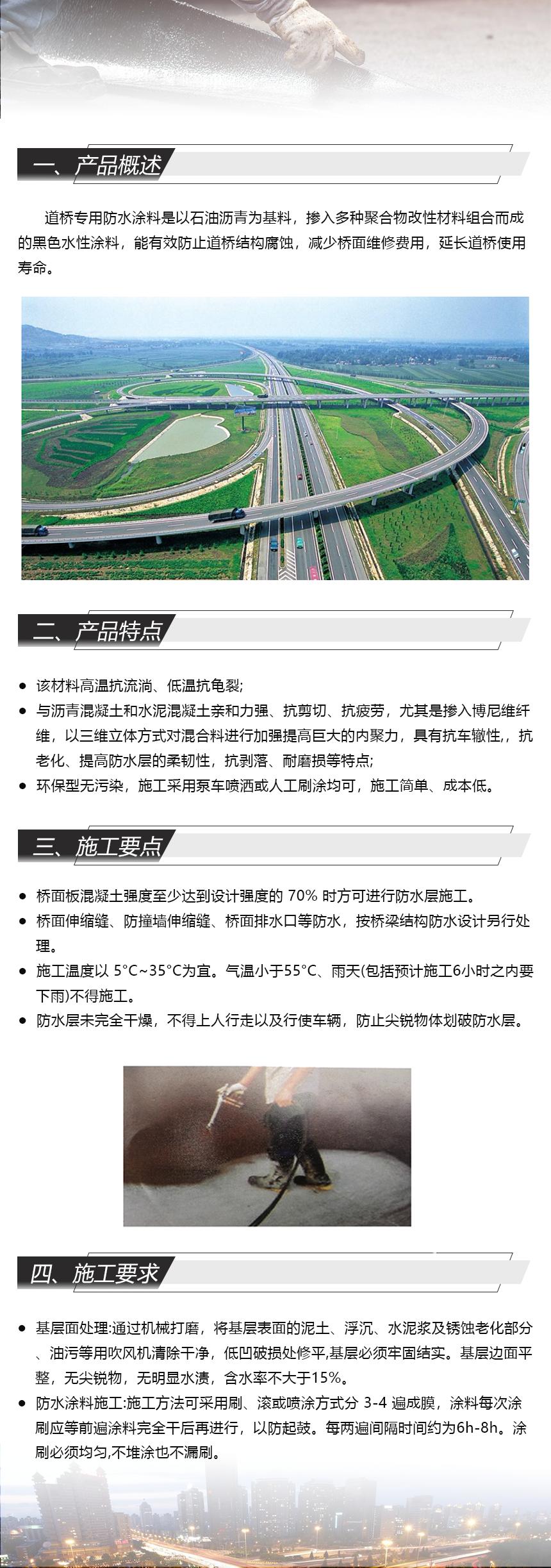 道桥用改性沥青防水涂料   (62~63).png