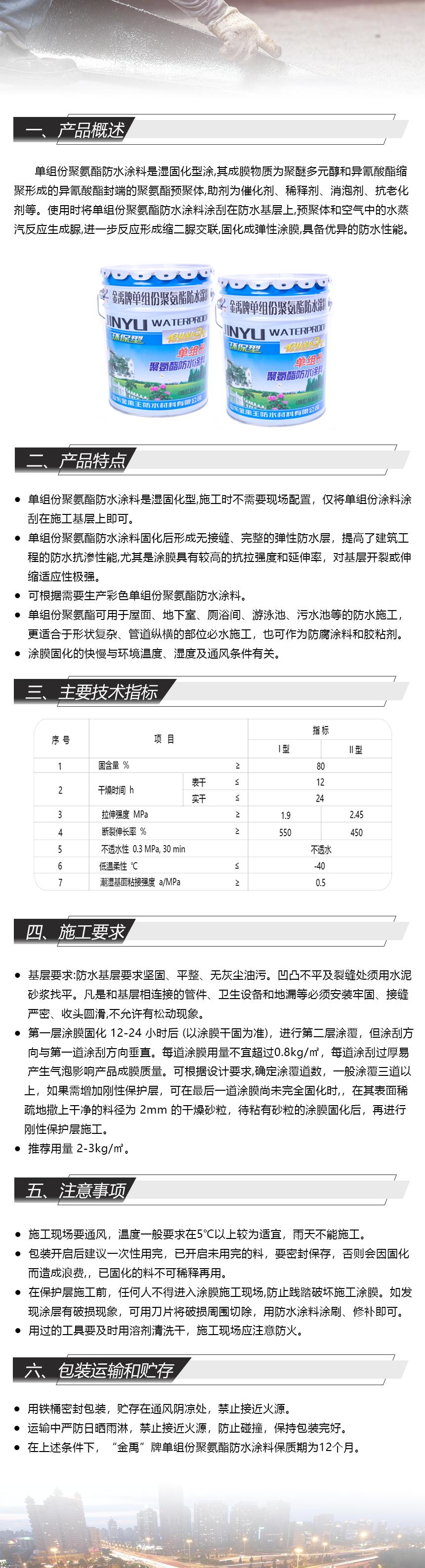 道桥用改性沥青防水涂料   (48~49).png