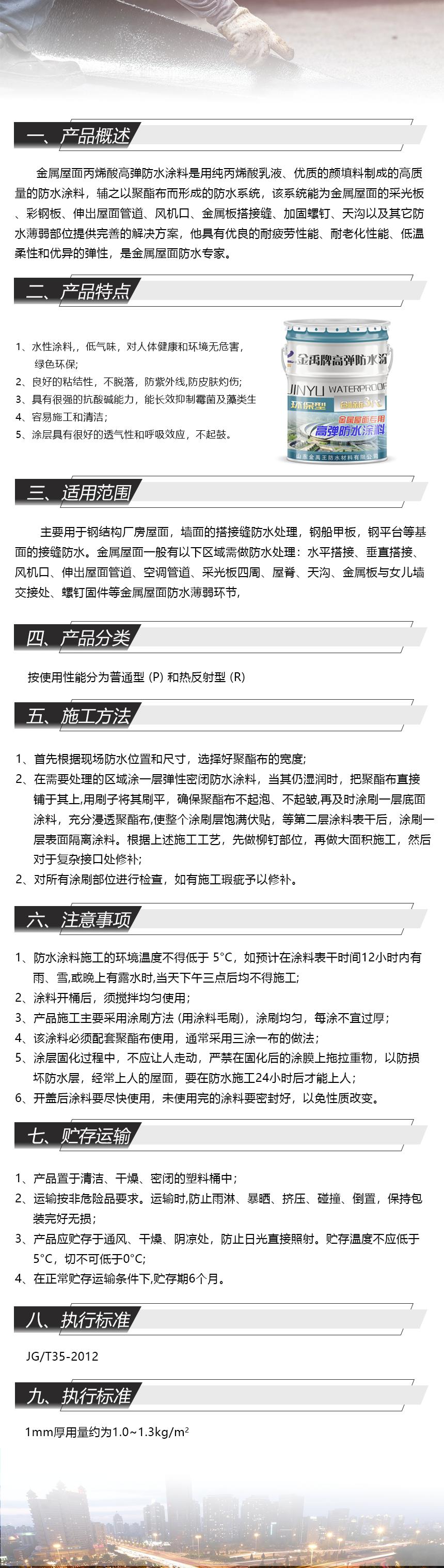 道桥用改性沥青防水涂料   (54~55).png