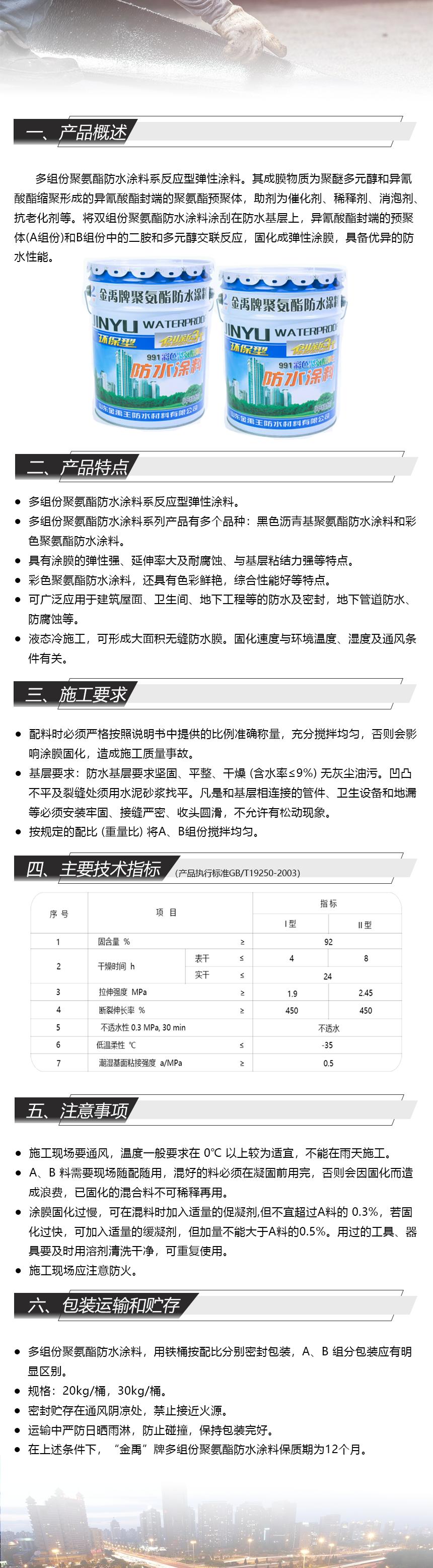 道桥用改性沥青防水涂料   (50~51).png