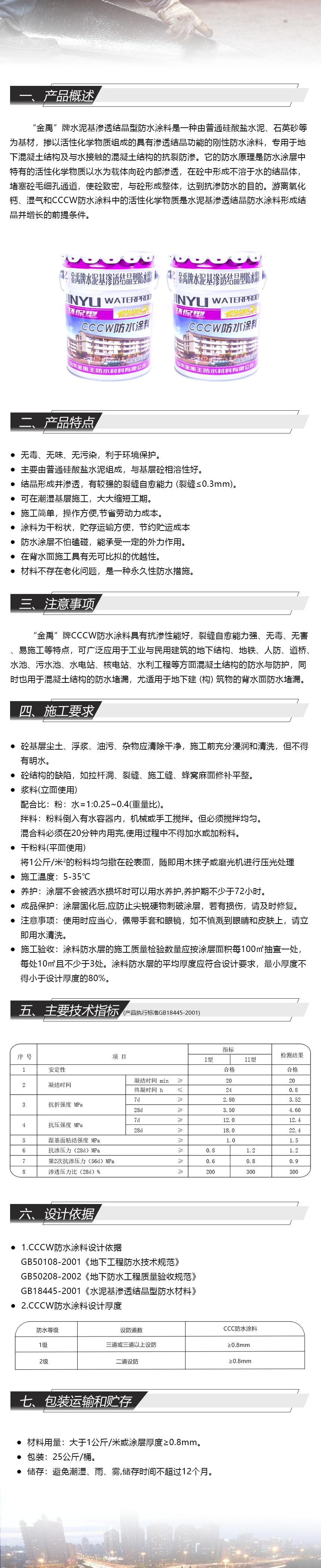 道桥用改性沥青防水涂料   (70~71).png